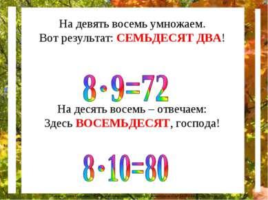 На девять восемь умножаем. Вот результат: СЕМЬДЕСЯТ ДВА! На десять восемь – о...
