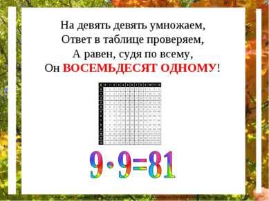 На девять девять умножаем, Ответ в таблице проверяем, А равен, судя по всему,...