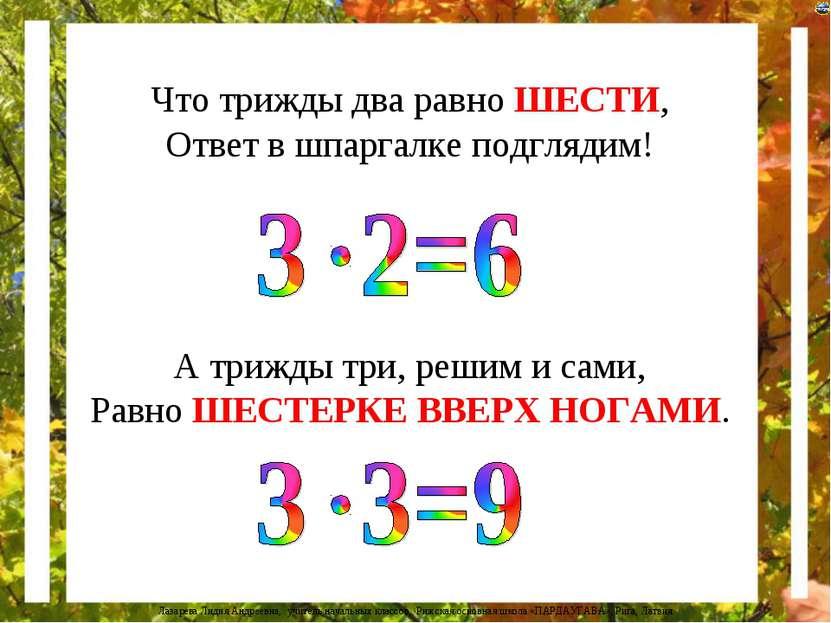 Что трижды два равно ШЕСТИ, Ответ в шпаргалке подглядим! А трижды три, решим ...