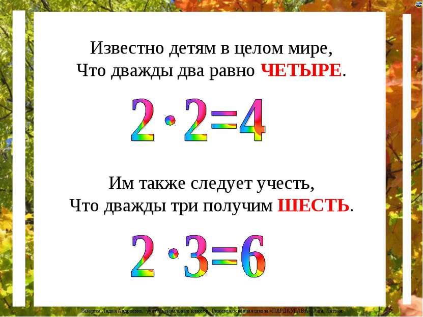 Известно детям в целом мире, Что дважды два равно ЧЕТЫРЕ. Им также следует уч...