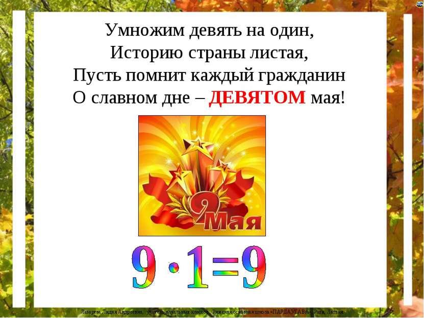 Умножим девять на один, Историю страны листая, Пусть помнит каждый гражданин ...