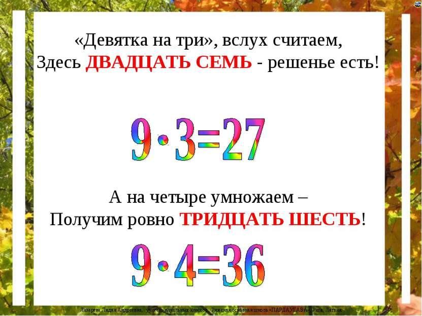«Девятка на три», вслух считаем, Здесь ДВАДЦАТЬ СЕМЬ - решенье есть! А на чет...