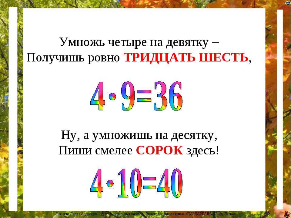 Умножь четыре на девятку – Получишь ровно ТРИДЦАТЬ ШЕСТЬ, Ну, а умножишь на д...