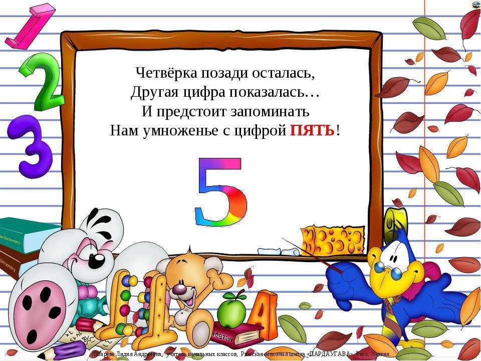 Четвёрка позади осталась, Другая цифра показалась… И предстоит запоминать Нам...
