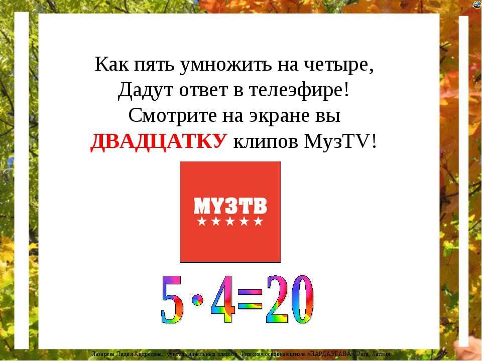 Как пять умножить на четыре, Дадут ответ в телеэфире! Смотрите на экране вы Д...