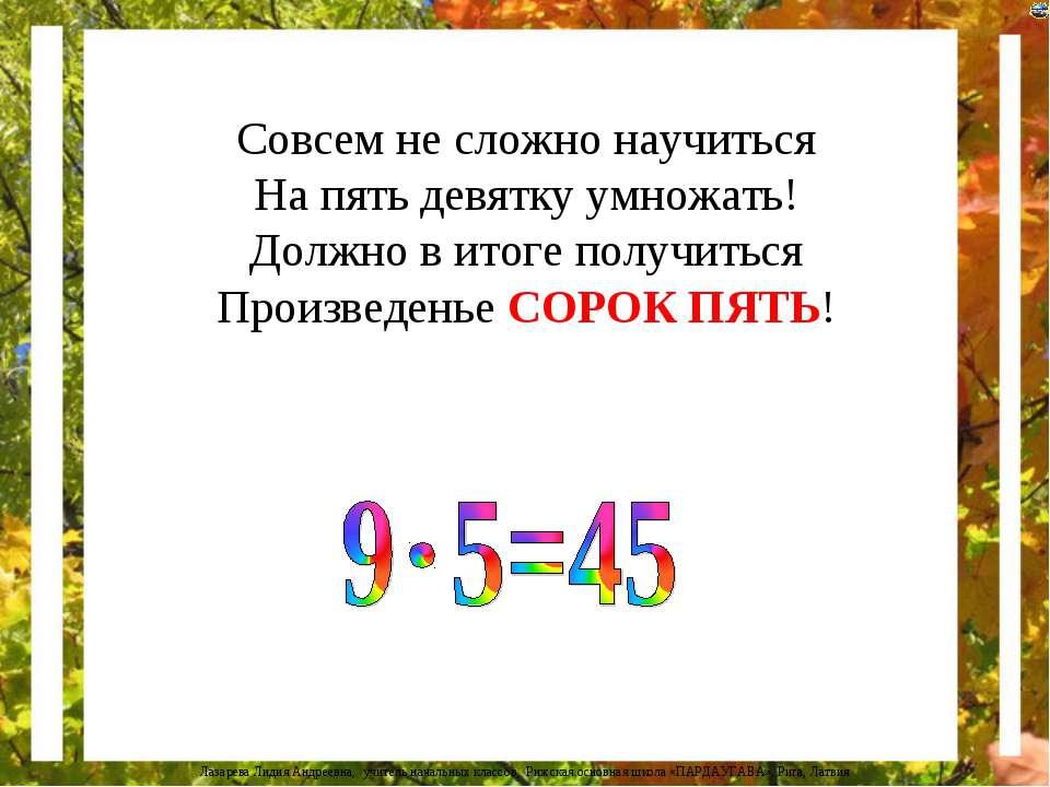 Совсем не сложно научиться На пять девятку умножать! Должно в итоге получитьс...