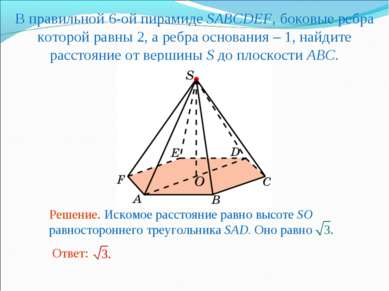 В правильной 6-ой пирамиде SABCDEF, боковые ребра которой равны 2, а ребра ос...