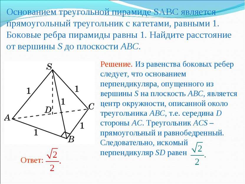 Основанием треугольной пирамиде SABC является прямоугольный треугольник с кат...