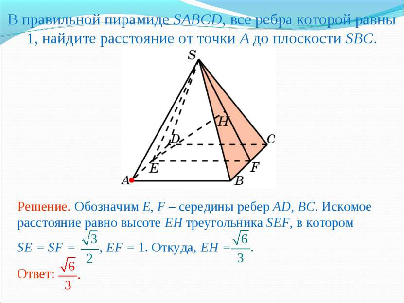 В правильной пирамиде SABCD, все ребра которой равны 1, найдите расстояние от...