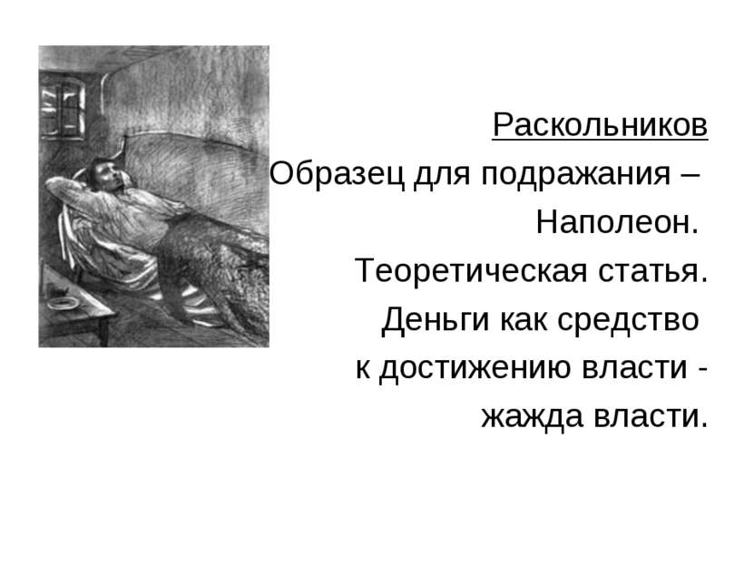 Раскольников Образец для подражания – Наполеон. Теоретическая статья. Деньги ...