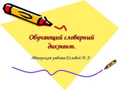 Обучающий словарный диктант. Авторская работа Углевой Н. Г.