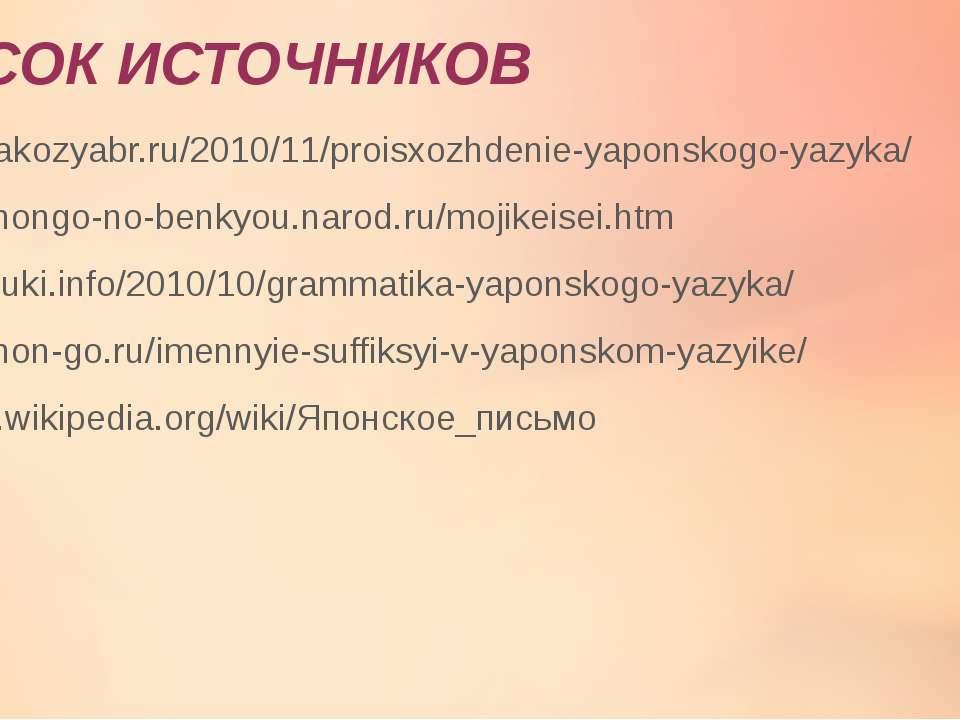 СПИСОК ИСТОЧНИКОВ http://krakozyabr.ru/2010/11/proisxozhdenie-yaponskogo-yazy...