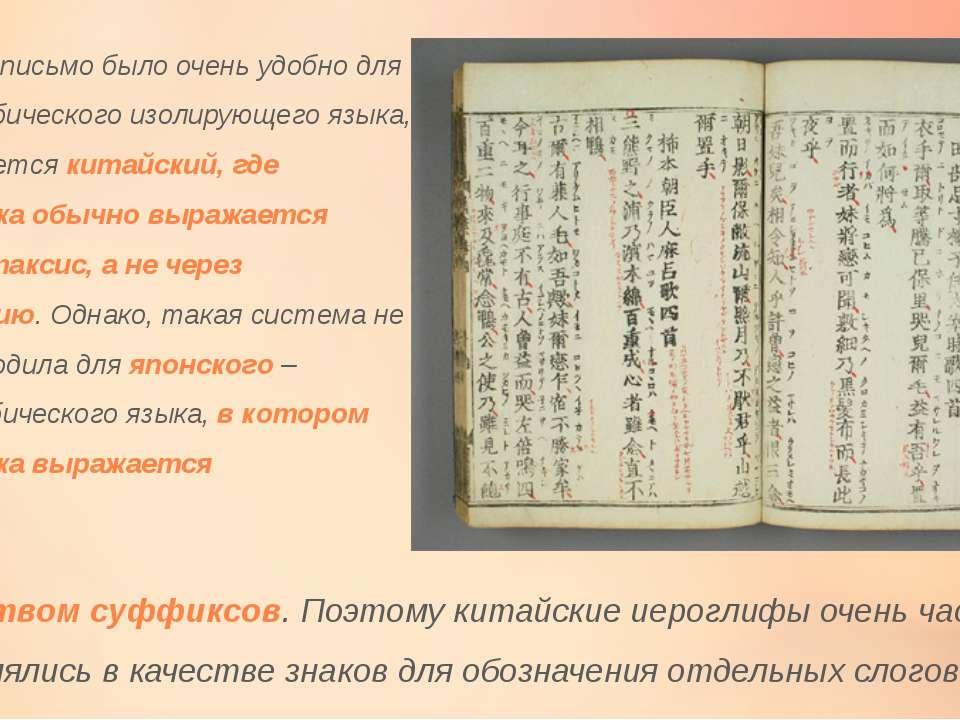 Китайское письмо было очень удобно для моносиллабического изолирующего языка,...
