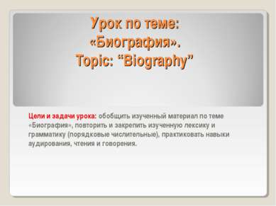 """Урок по теме: «Биография». Topic: """"Biography"""" Цели и задачи урока: обобщить и..."""