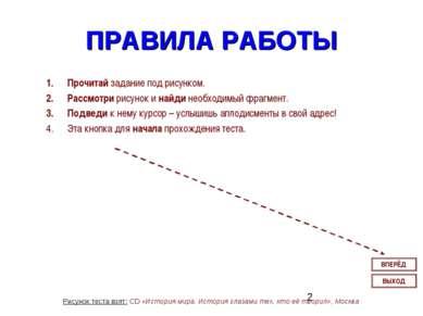 ПРАВИЛА РАБОТЫ Прочитай задание под рисунком. Рассмотри рисунок и найди необх...