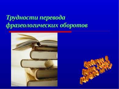 Трудности перевода фразеологических оборотов