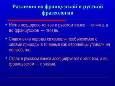 Различия во французской и русской фразеологии Нечто нездорово тонкое в русско...