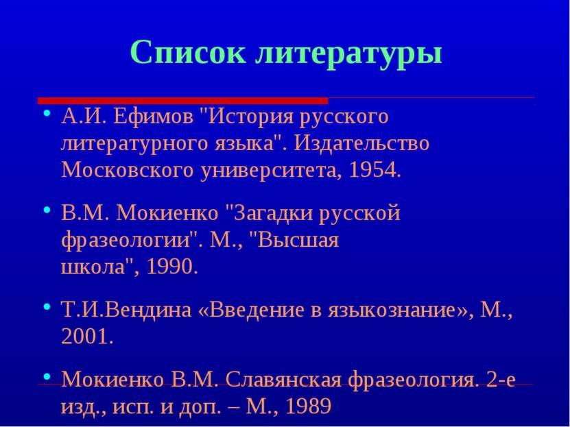 Список литературы А.И. Ефимов ''История русского литературного языка''. Издат...