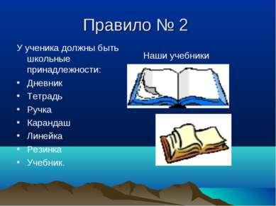 Правило № 2 У ученика должны быть школьные принадлежности: Дневник Тетрадь Ру...