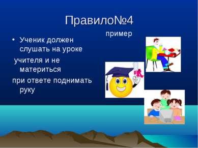 Правило№4 Ученик должен слушать на уроке учителя и не материться при ответе п...