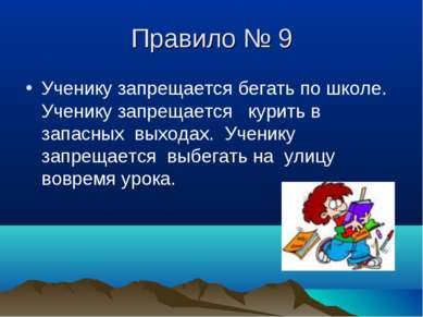 Правило № 9 Ученику запрещается бегать по школе. Ученику запрещается курить в...