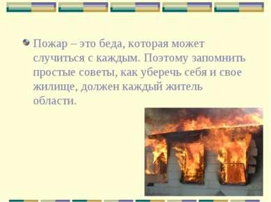 Пожар – это беда, которая может случиться с каждым. Поэтому запомнить простые...