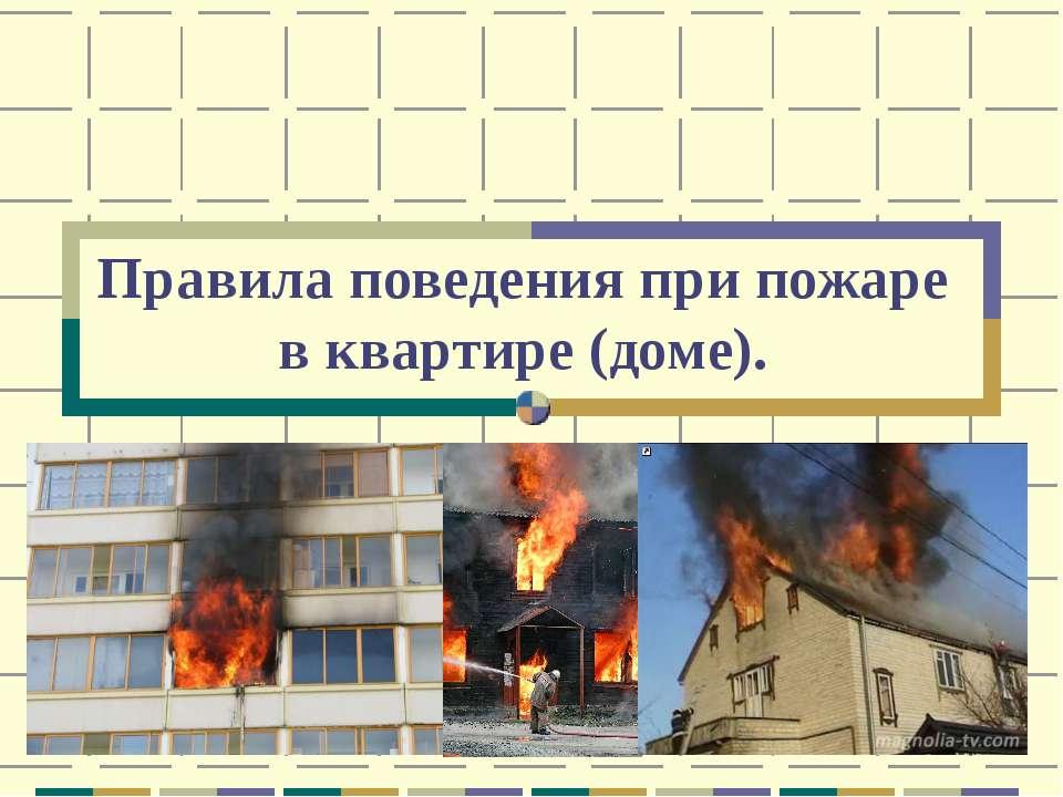 Правила поведения при пожаре в квартире (доме).