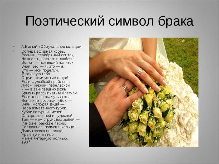 Поэтический символ брака А.Белый «Обручальное кольцо» Солнца эфирная кровь, Р...