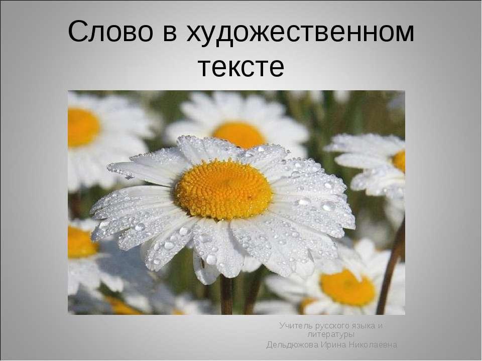 Слово в художественном тексте Учитель русского языка и литературы Дельдюжова ...