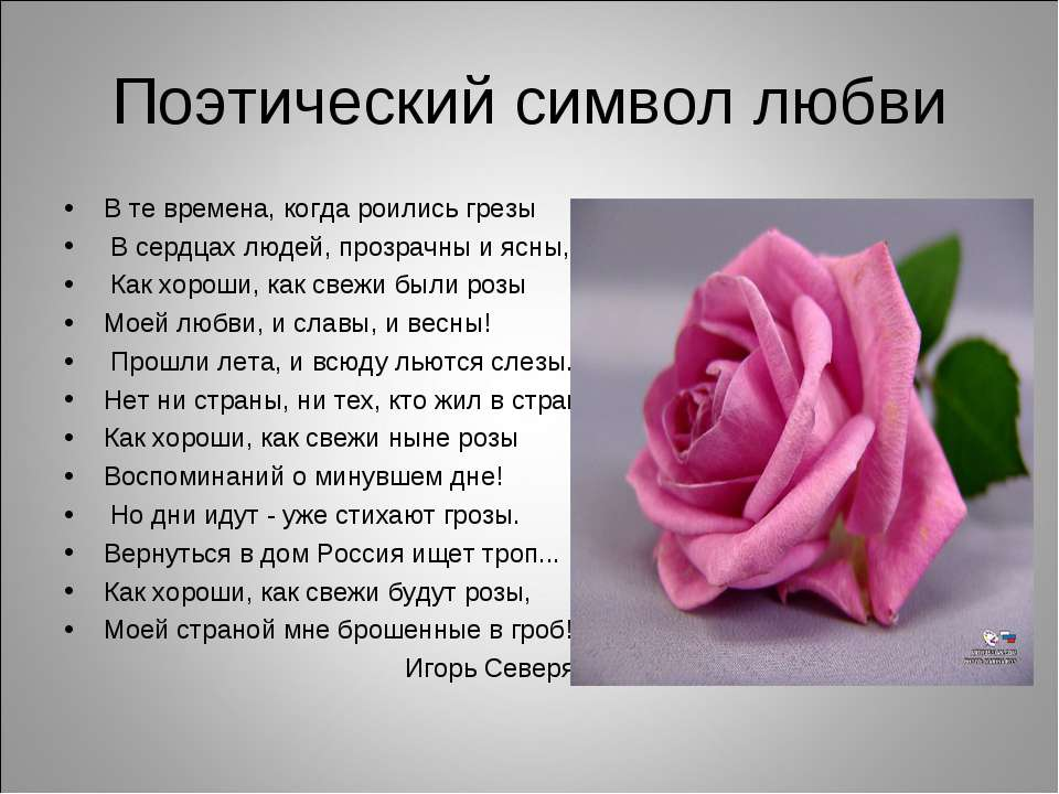 Поэтический символ любви В те времена, когда роились грезы В сердцах людей, п...