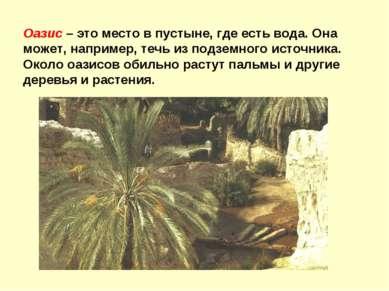 Оазис – это место в пустыне, где есть вода. Она может, например, течь из подз...