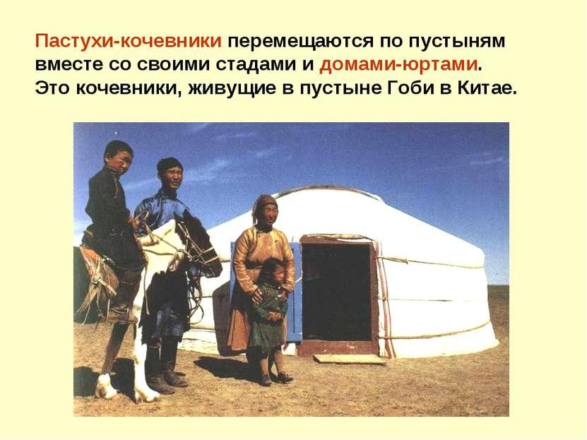 Пастухи-кочевники перемещаются по пустыням вместе со своими стадами и домами-...