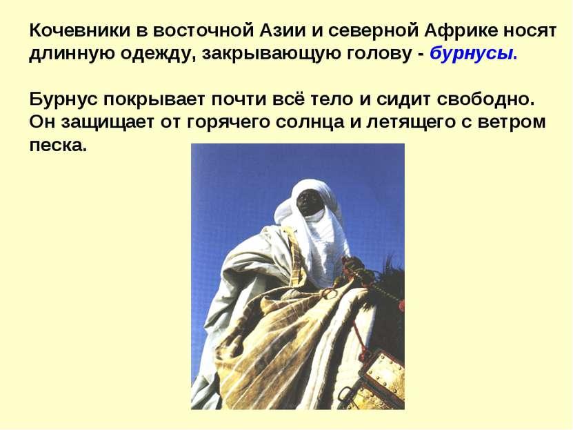 Кочевники в восточной Азии и северной Африке носят длинную одежду, закрывающу...