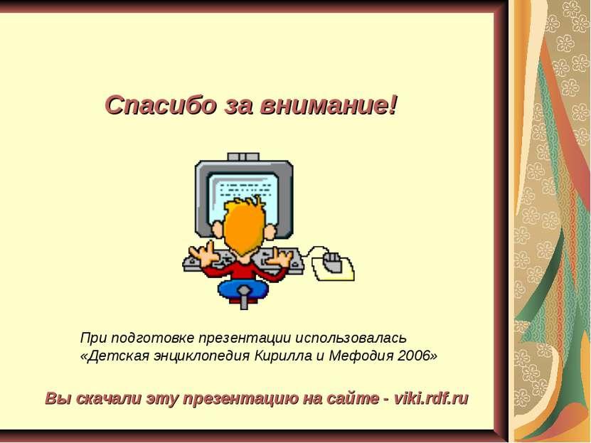 Вы скачали эту презентацию на сайте - viki.rdf.ru Спасибо за внимание! При по...
