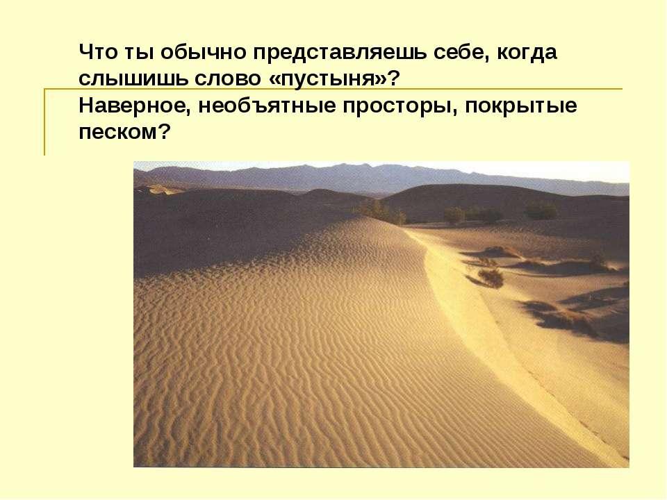 Что ты обычно представляешь себе, когда слышишь слово «пустыня»? Наверное, не...