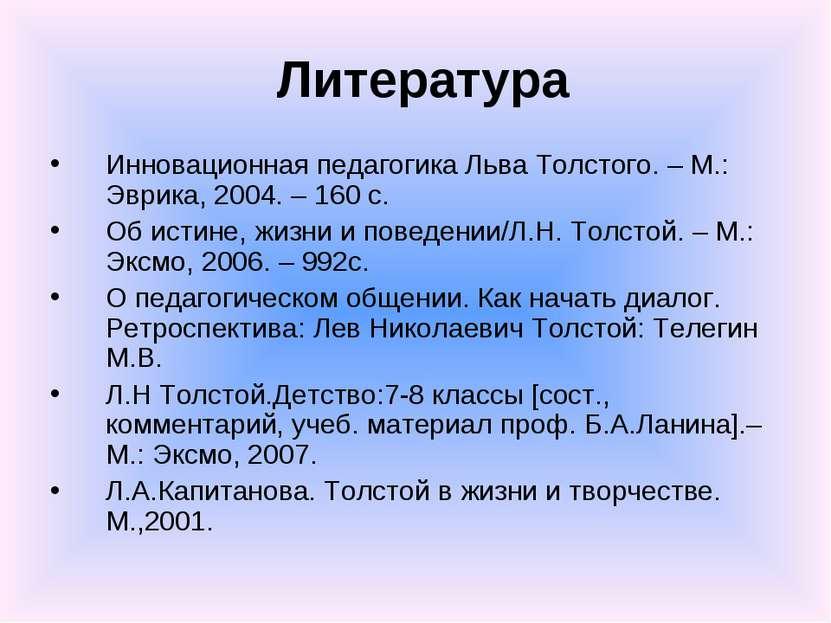 Литература Инновационная педагогика Льва Толстого. – М.: Эврика, 2004. – 160 ...
