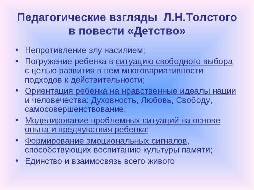 Педагогические взгляды Л.Н.Толстого в повести «Детство» Непротивление злу нас...