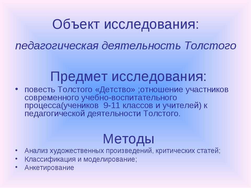 Объект исследования: педагогическая деятельность Толстого Предмет исследовани...