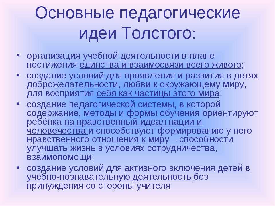 Основные педагогические идеи Толстого: организация учебной деятельности в пла...