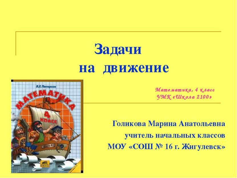 Задачи на движение Голикова Марина Анатольевна учитель начальных классов МОУ ...