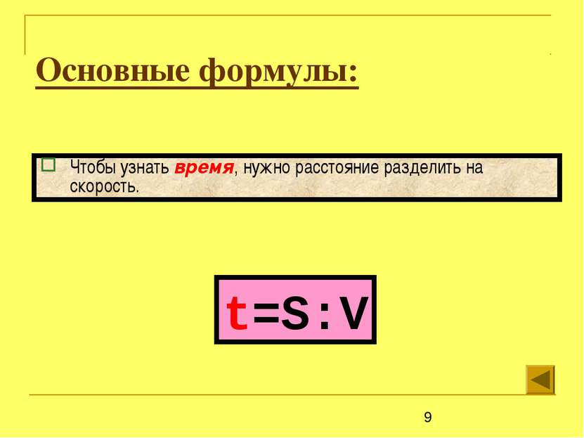 t=S:V Чтобы узнать время, нужно расстояние разделить на скорость. Основные фо...