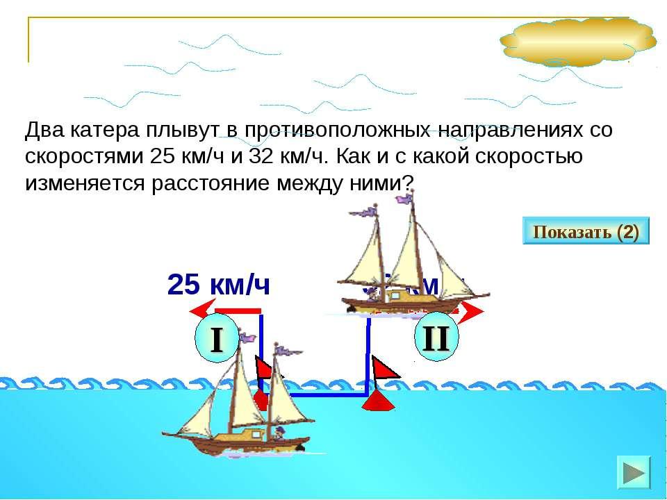 лодка плыла 3 часа со скоростью 7 км ч