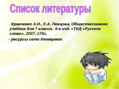 - Кравченко А.И., Е.А. Певцова, Обществознание: учебник для 7 класса.- 8-е из...