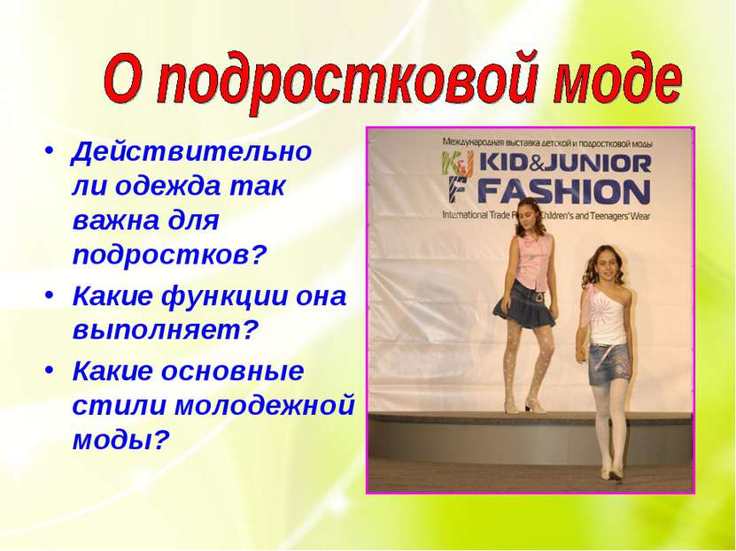 Действительно ли одежда так важна для подростков? Какие функции она выполняет...