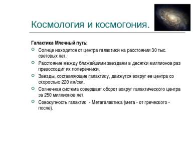 Космология и космогония. Галактика Млечный путь: Солнце находится от центра г...