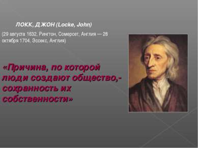 ЛОКК, ДЖОН (Locke, John) (29 августа 1632, Рингтон, Сомерсет, Англия — 28 окт...
