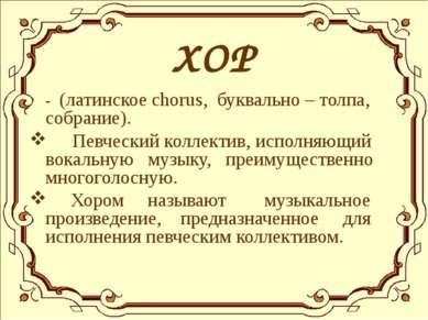 ХОР - (латинское chorus, буквально – толпа, собрание). Певческий коллектив, и...