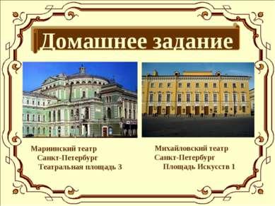 Домашнее задание Мариинский театр Санкт-Петербург Театральная площадь 3 Михай...