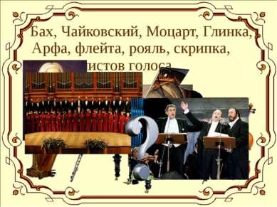 Бах, Чайковский, Моцарт, Глинка, Арфа, флейта, рояль, скрипка, Хор, солистов ...