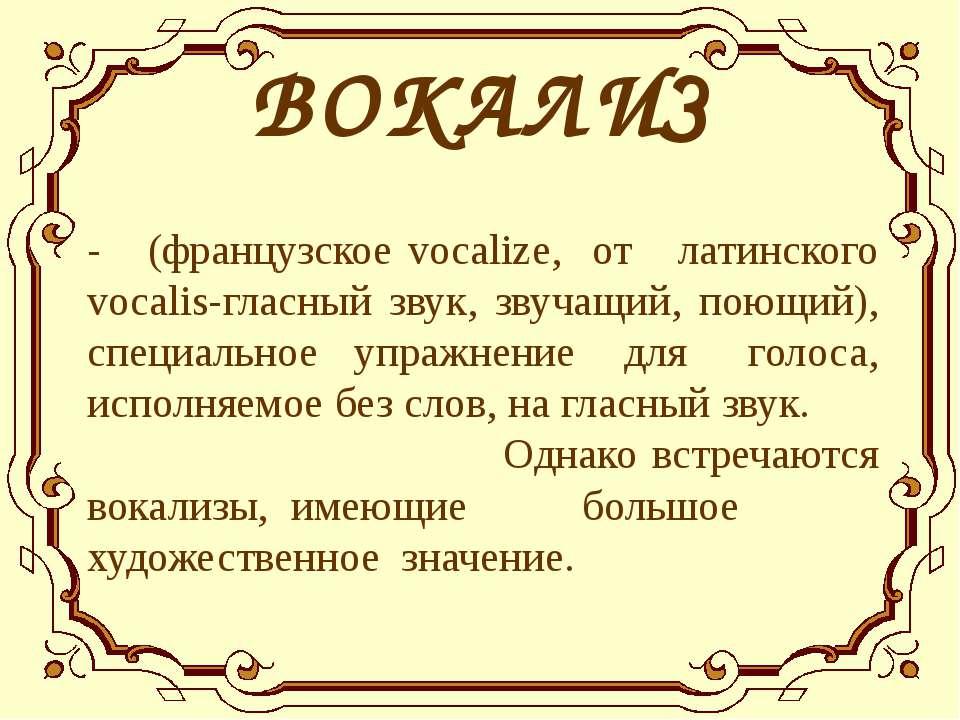ВОКАЛИЗ - (французское vocalize, от латинского vocalis-гласный звук, звучащий...